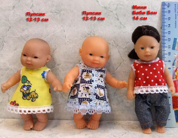 Одежда для кукол Бебиков, пупсов. Handmade.